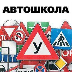Автошколы Хорлово