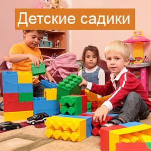 Детские сады Хорлово