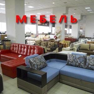 Магазины мебели Хорлово