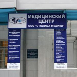 Медицинские центры Хорлово