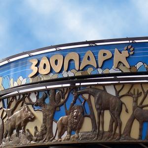 Зоопарки Хорлово